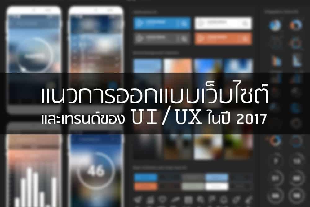 แนวการออกแบบเว็บไซต์ และเทรนด์ของ UI / UX ในปี 2017