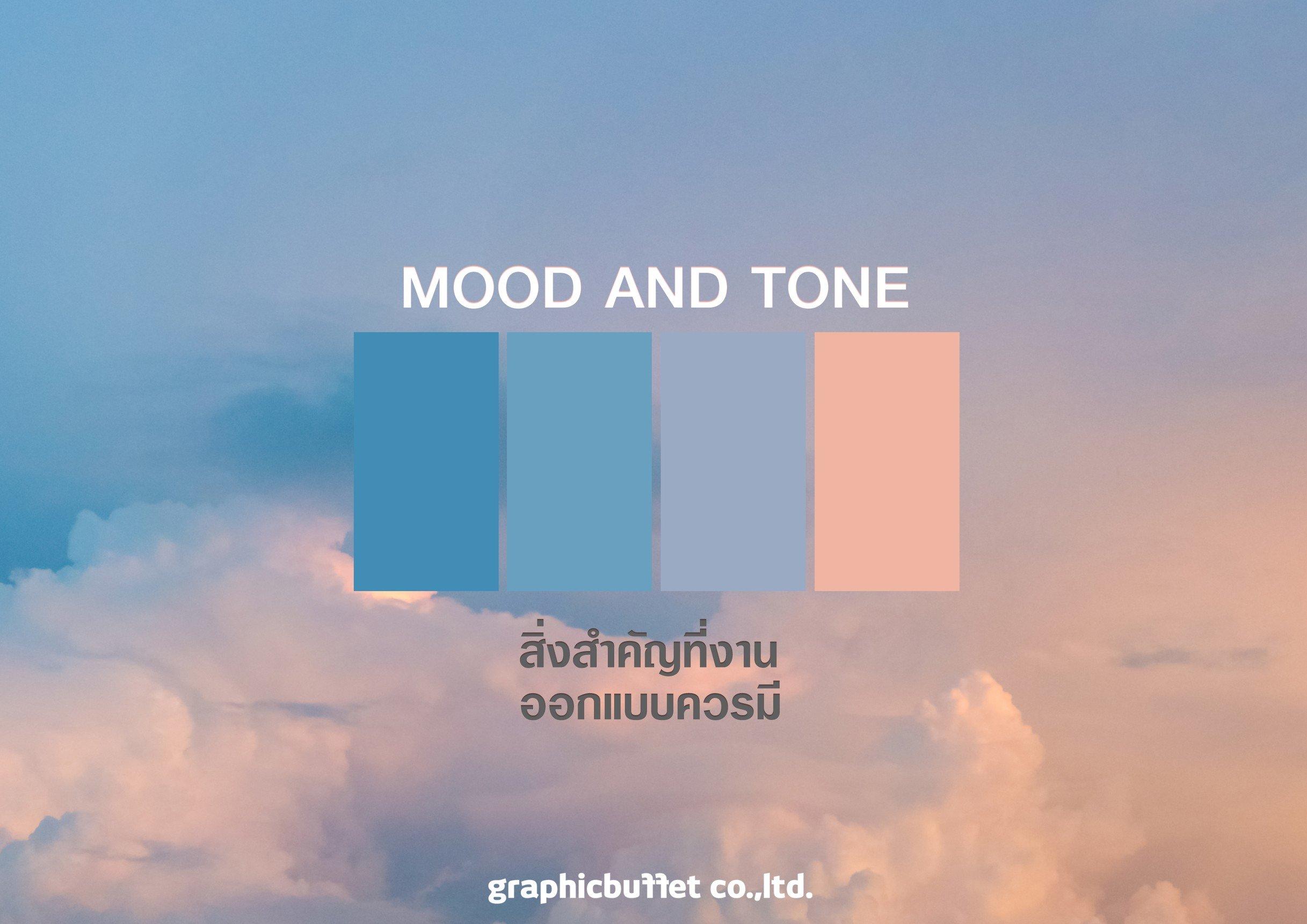 อารมณ์และสีของภาพ