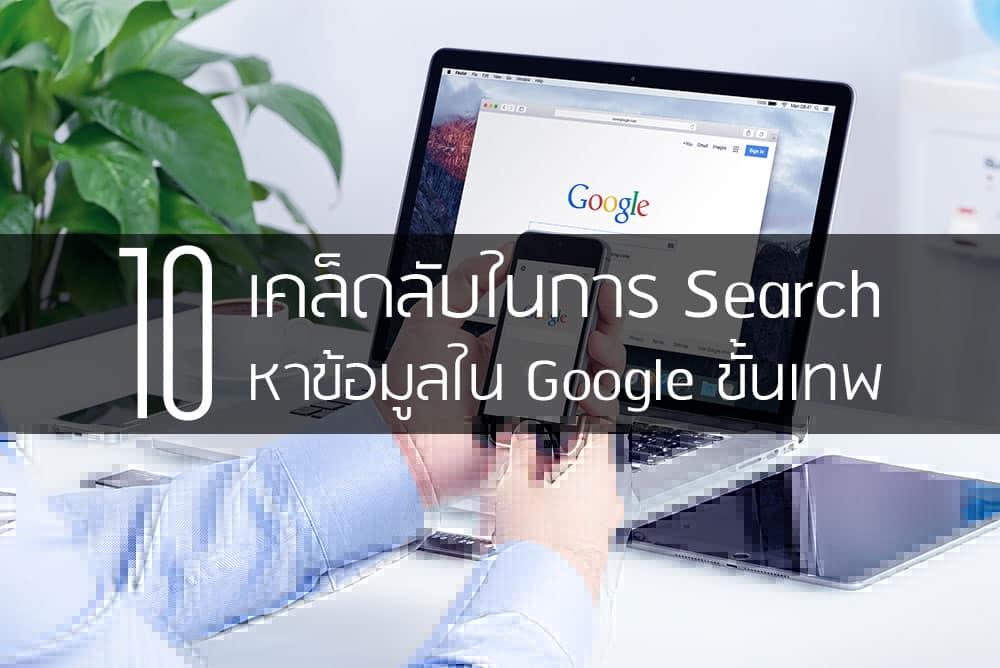 10 เคล็ดลับในการ Search หาข้อมูลใน Google ขั้นเทพ