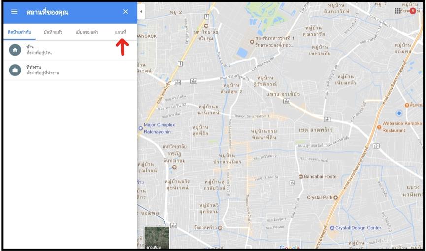 1510288419966 1 Google Map คู่มือการปักหมุดสถานที่ของคุณ ลงบนแผนที่