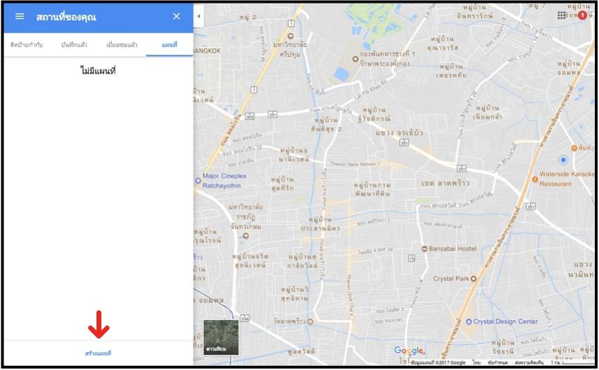 1510288432925 Google Map คู่มือการปักหมุดสถานที่ของคุณ ลงบนแผนที่
