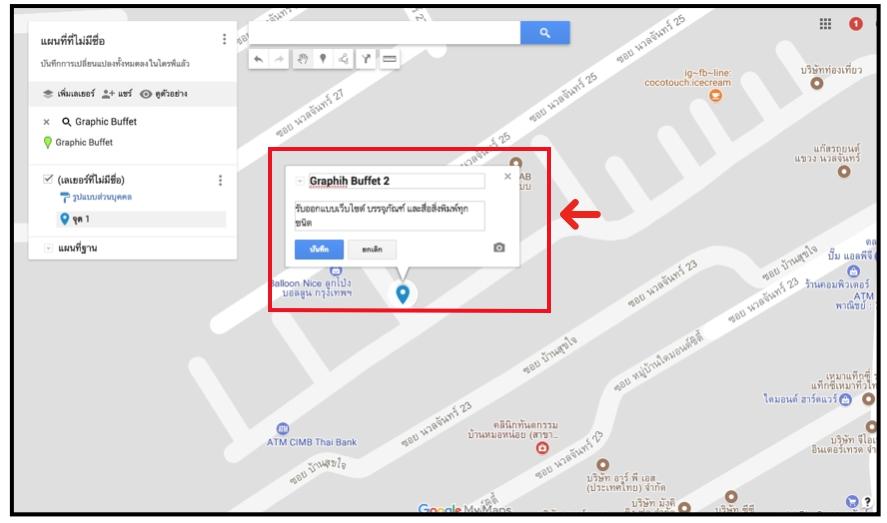 1510288467240 1 Google Map คู่มือการปักหมุดสถานที่ของคุณ ลงบนแผนที่