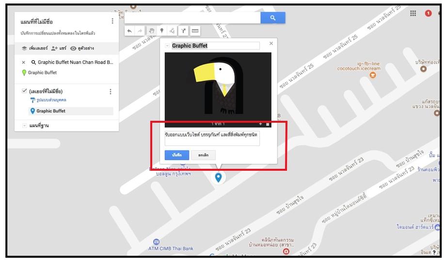 1510288487817 1 Google Map คู่มือการปักหมุดสถานที่ของคุณ ลงบนแผนที่