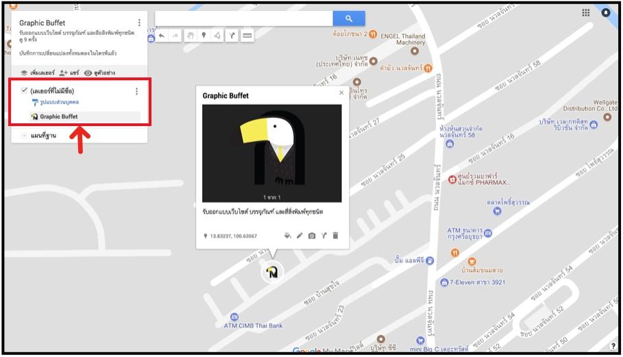 1510288517743 Google Map คู่มือการปักหมุดสถานที่ของคุณ ลงบนแผนที่