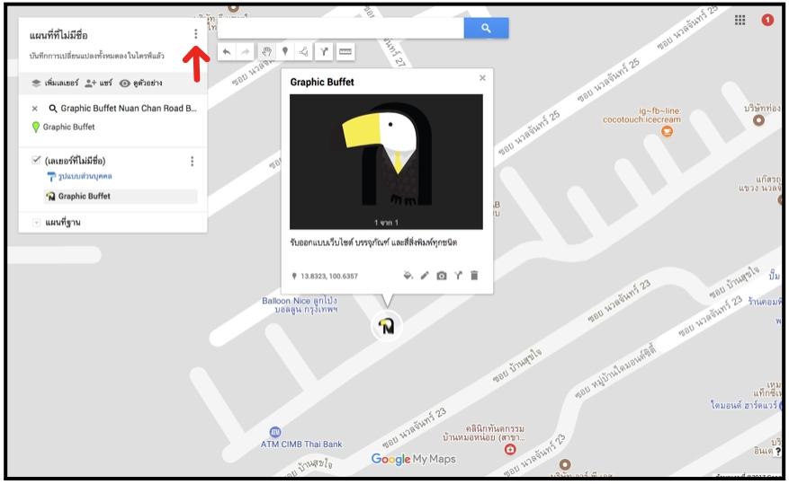 1510288526539 Google Map คู่มือการปักหมุดสถานที่ของคุณ ลงบนแผนที่