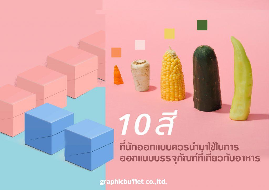 4 5 10 สี ที่นักออกเเบบควรนำมาใช้ในการออกเเบบบรรจุภัณฑ์ที่เกี่ยวกับอาหาร