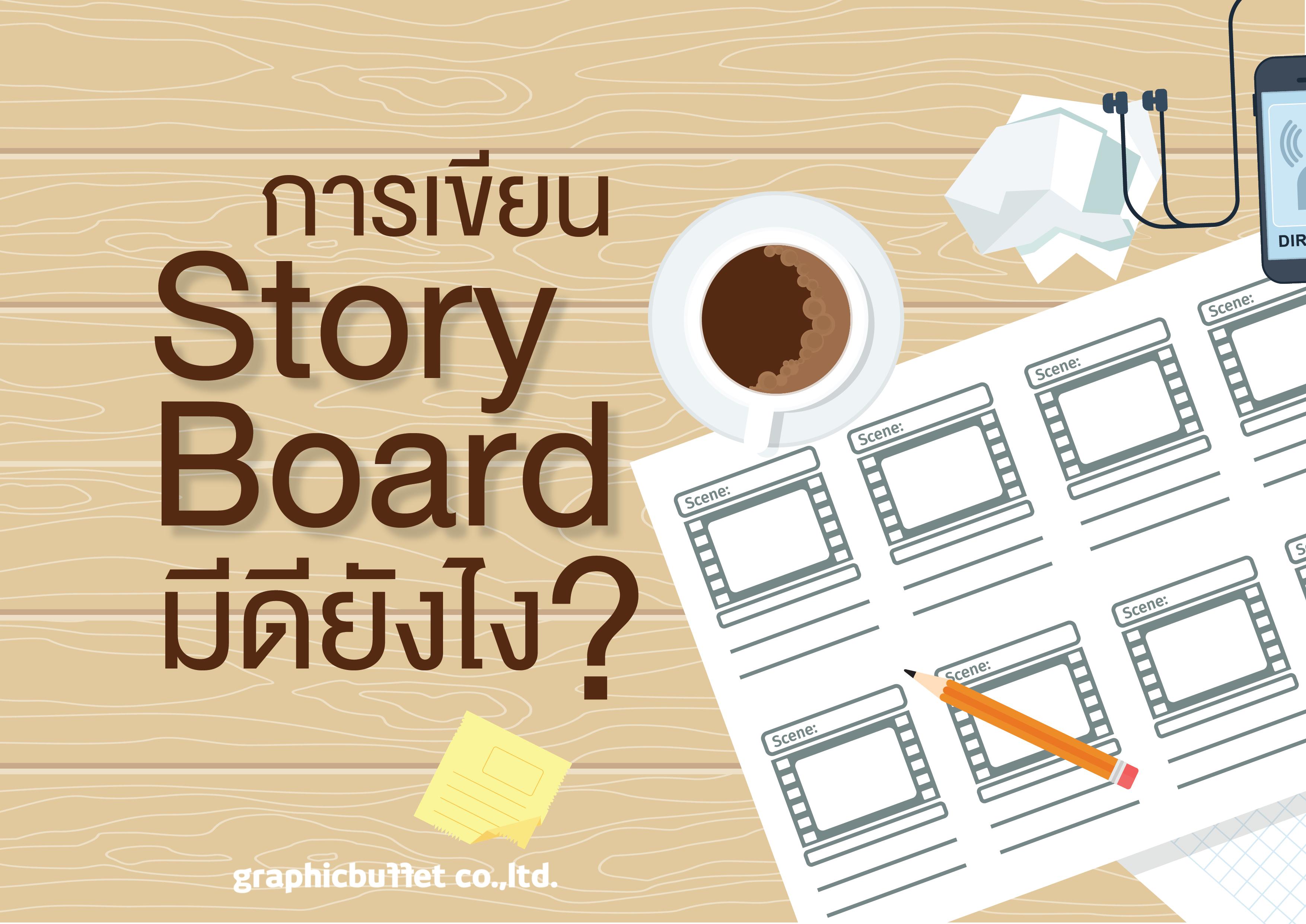 6 01 การเขียน Story Board มีดียังไง?