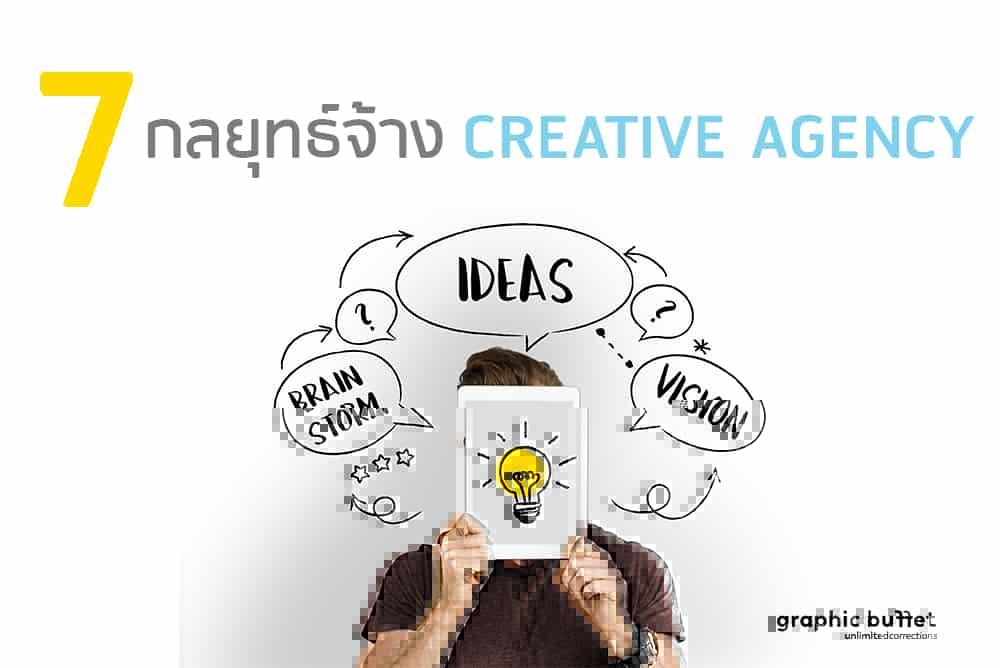 7 กลยุทธ์ ในการจ้าง Creative Agency อย่างไรให้คุ้มค่า