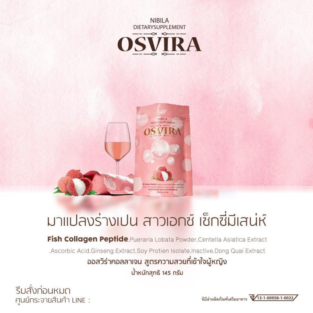 ผลงานออกแบบบรรจุภัณฑ์ Osvira