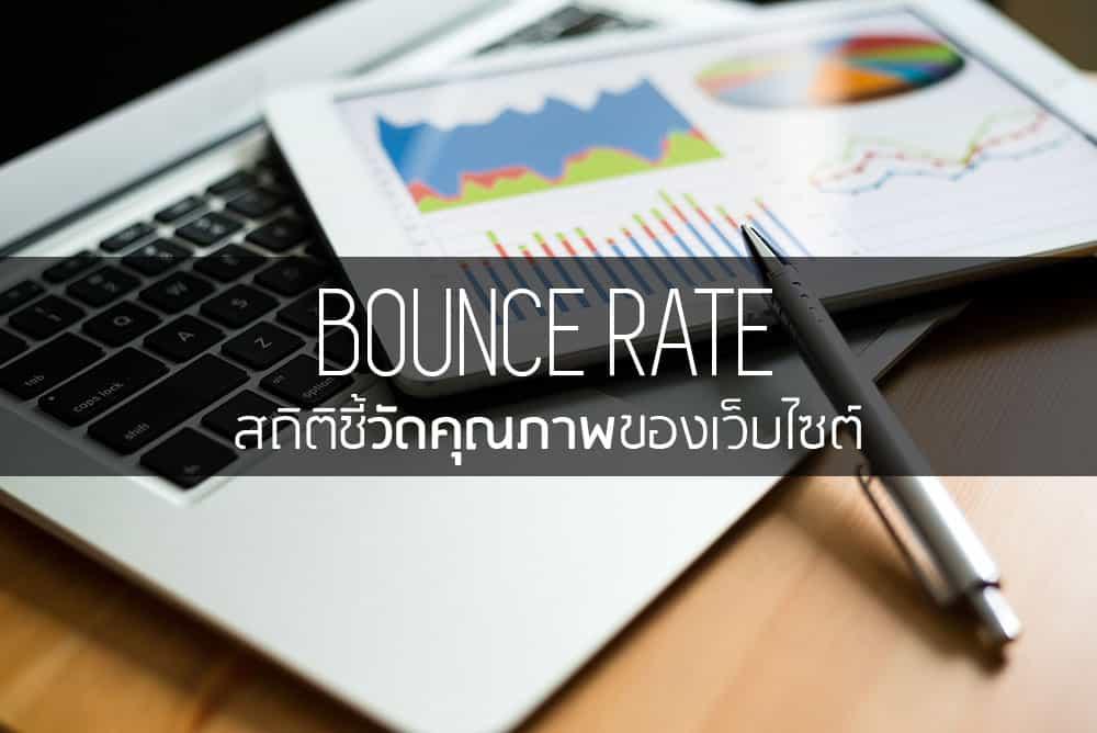Bounce Rate สถิติชี้วัดคุณภาพ และปัญหาของเว็บไซต์แต่ละประเภท