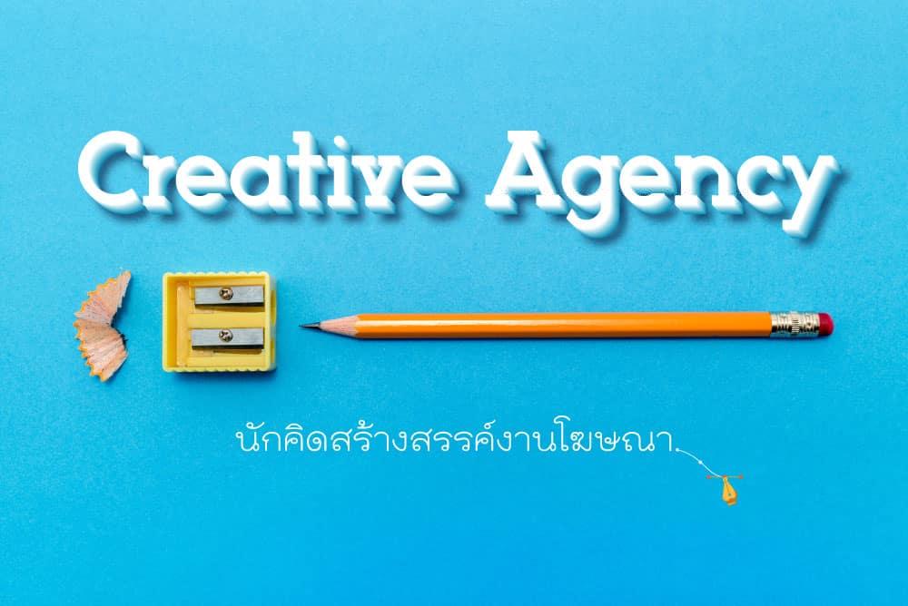 ทำไมต้องจ้าง Creative Agency นักคิดสร้างสรรค์งานโฆษณา เพื่อเพิ่มยอดขาย