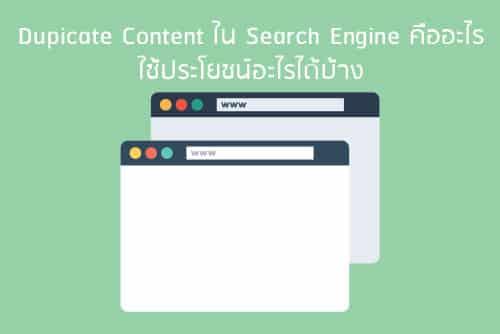 Dupicate Content ใน Search Engine คืออะไร ใช้ประโยชน์อะไรได้บ้าง