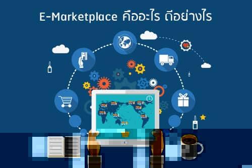 E-Marketplace คืออะไร ต่างจาก E-commerce ทั่วไปหรือไม่
