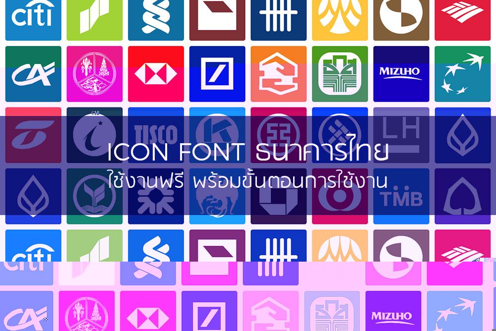 รับทําเว็บไซต์เชียงใหม่ ICON FONT ธนาคารไทย ใช้งานฟรี พร้อมขั้นตอนการใช้งาน