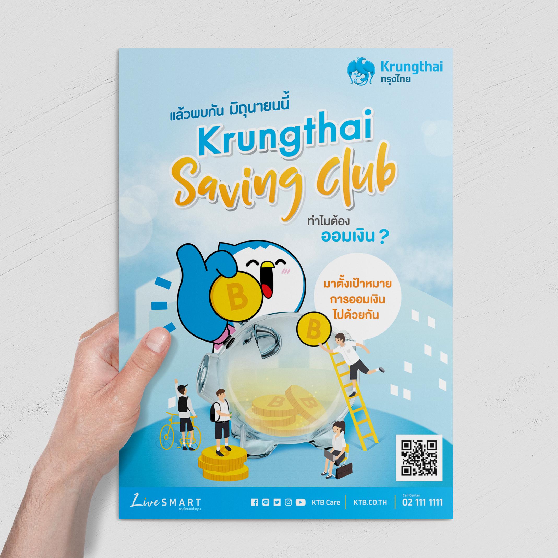 KrungthaiSavingClub