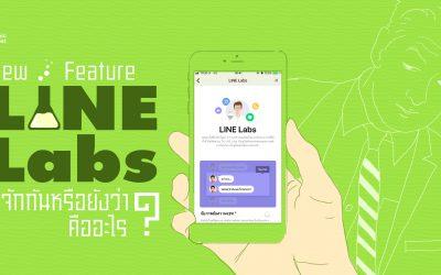 LineLabs