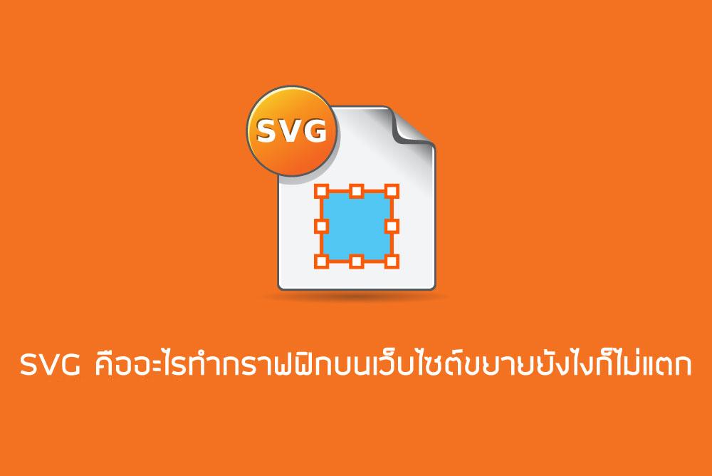 SVG คืออะไร ทำกราฟฟิกบนเว็บไซต์ขยายยังไงก็ไม่แตก