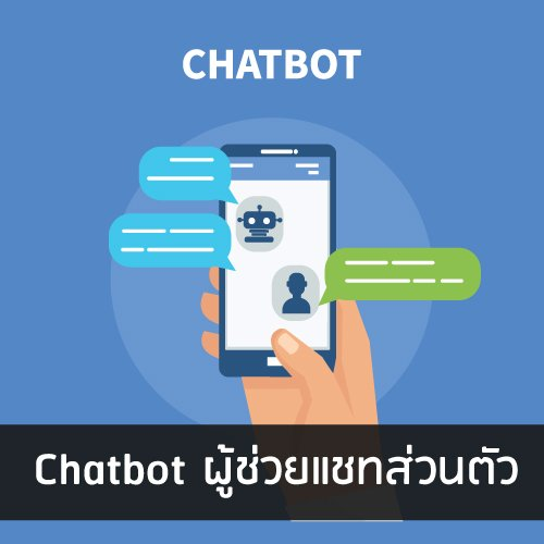 Untitled 11 Chatbot ผู้ช่วยแชท ส่วนตัว เพจร้านค้าบนเฟสบุ๊ค