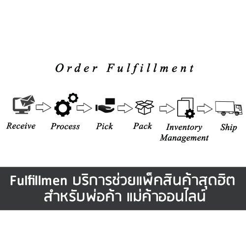 Untitled 13 Fulfillmen บริการช่วยแพ็คสินค้า สุดฮิต สำหรับพ่อค้า แม่ค้าออนไลน์