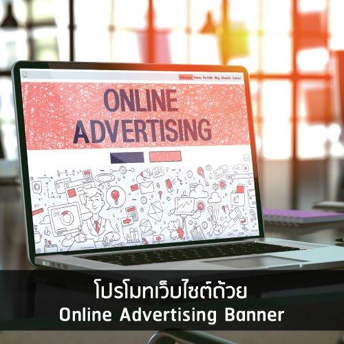 Untitled 17 โปรโมทเว็บไซต์ ด้วย Online Advertising Banner