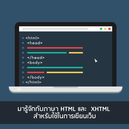 Untitled 19 มารู้จักกับภาษา HTML และ XHTML สำหรับใช้ในการเขียนเว็บ