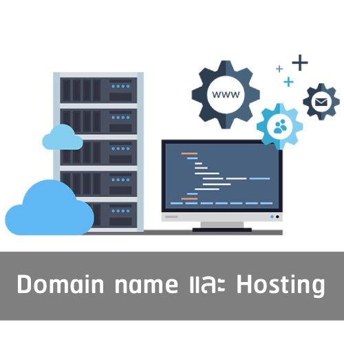 Untitled 22 Domain name และ Hosting สำคัญอย่างไรต่อการทำเว็บไซต์