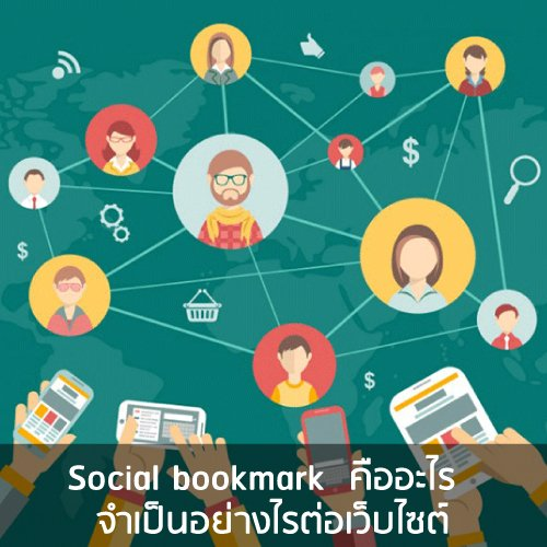 Untitled 30 Social bookmark คืออะไร จำเป็นอย่างไรต่อเว็บไซต์