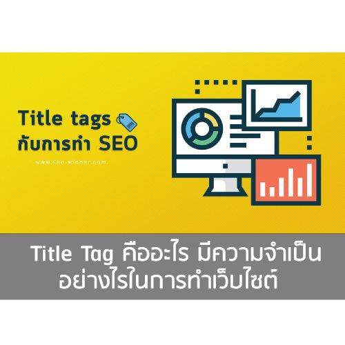 Untitled 36 Title Tag คืออะไร มีความจำเป็นอย่างไรในการทำเว็บไซต์