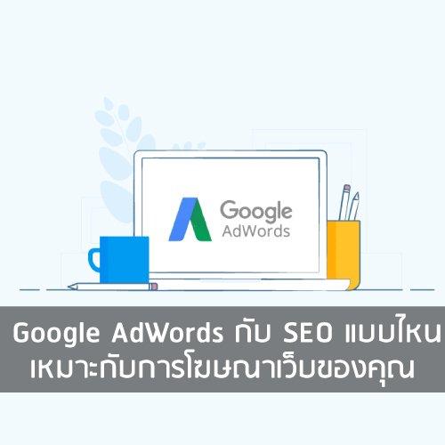 Untitled 38 Google AdWords กับ SEO แบบไหนเหมาะกับการโฆษณาเว็บของคุณ