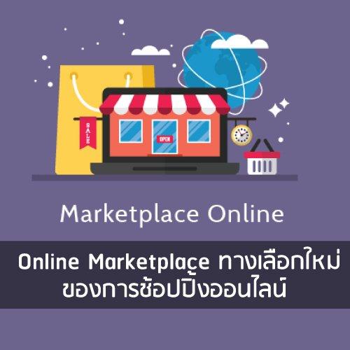 Untitled 39 Online Marketplace ทางเลือกใหม่ของการช้อปปิ้งออนไลน์