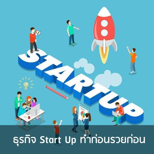 Untitled 40 ธุรกิจ Start Up ทำก่อนรวยก่อน