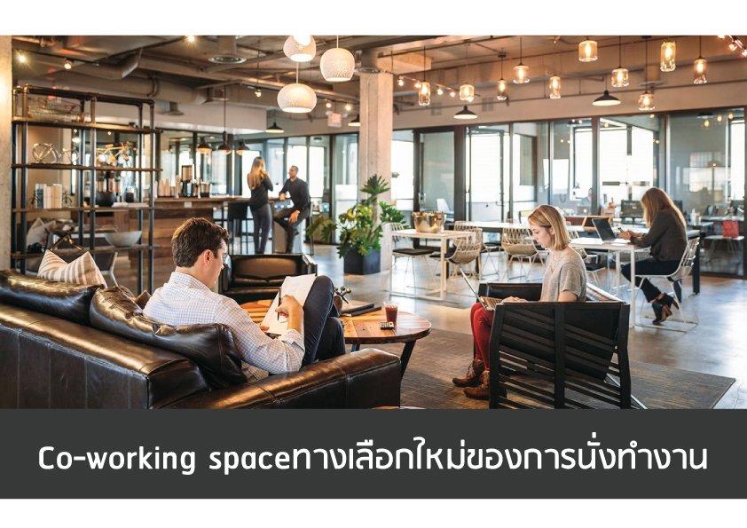Untitled 42 Co-working spaceทางเลือกใหม่ของการนั่งทำงาน