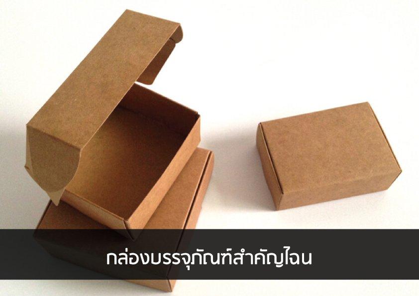 Untitled 52 กล่องบรรจุภัณฑ์สำคัญไฉน