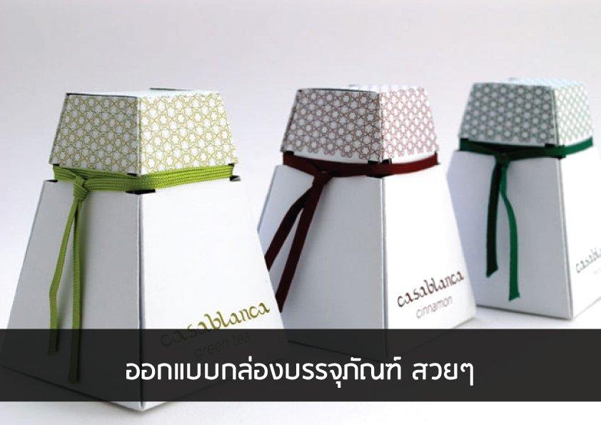 Untitled 55 ออกแบบกล่องบรรจุภัณฑ์ สวยๆ