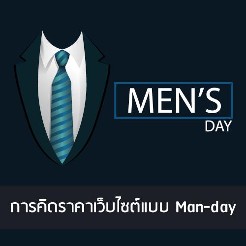 Untitled 6 การคิดราคาเว็บไซต์แบบ Man-day คืออะไร มีวิธีคิดอย่างไร