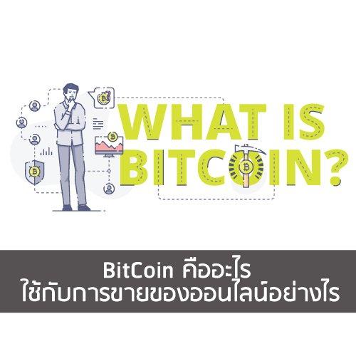 Untitled 7 BitCoin คืออะไร ใช้กับการขายของออนไลน์อย่างไร