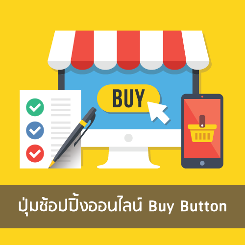 Untitled 7 ปุ่มช้อปปิ้งออนไลน์ Buy Button ช้อปง่ายๆ แค่ปลายนิ้วสัมผัส