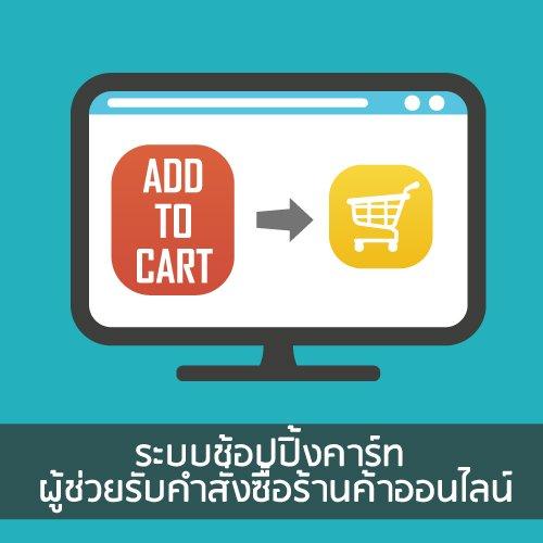 Untitled 9 ระบบช้อปปิ้งคาร์ท ผู้ช่วยรับคำสั่งซื้อร้านค้าออนไลน์