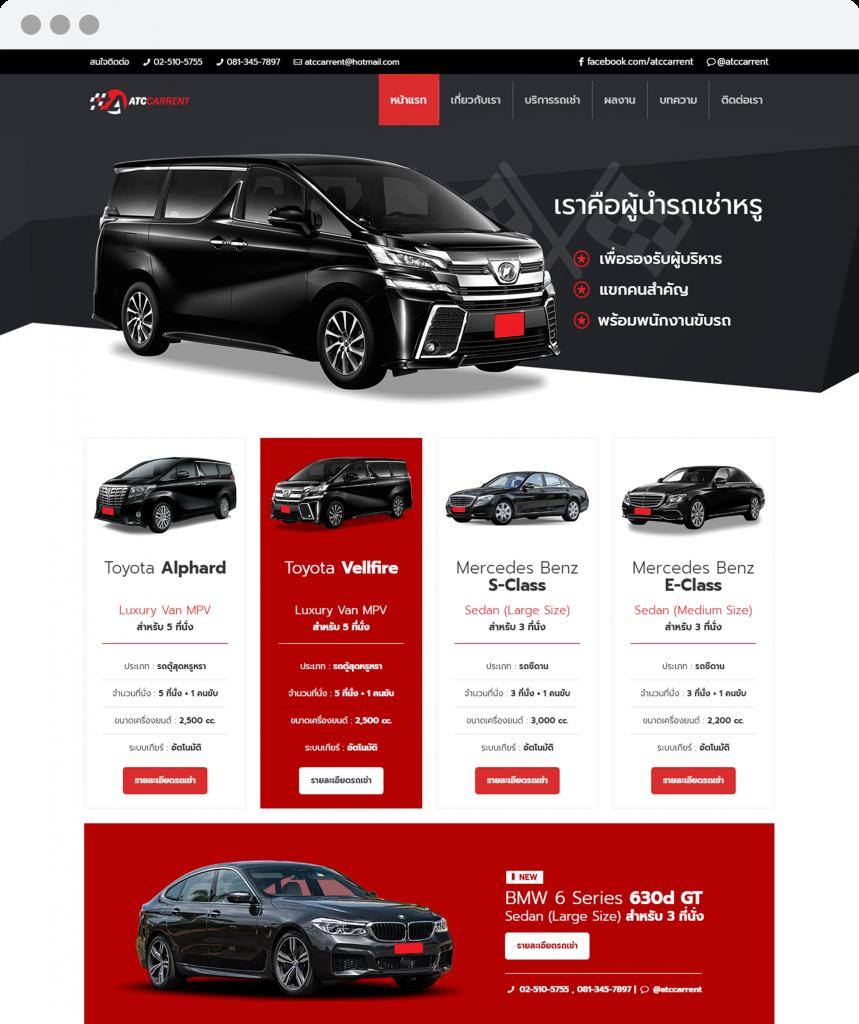 ออกแบบเว็บไซต์เช่ารถหรู ATC Car Rent