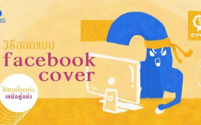 วิธีออกแบบfacebookcoverให้สวยโดดเด่นเหนือคู่แข่ง