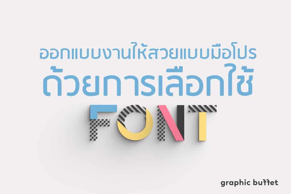 ออกแบบงานให้สวยแบบมือโปร ด้วยการเลือกใช้ font ให้เหมาะสม