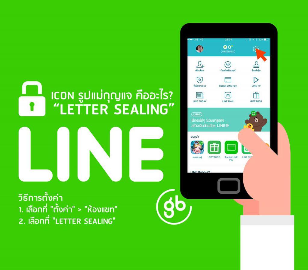 Icon รูปแม่กุญแจ ฟังก์ชัน ใหม่ ของ Line Letter Sealing