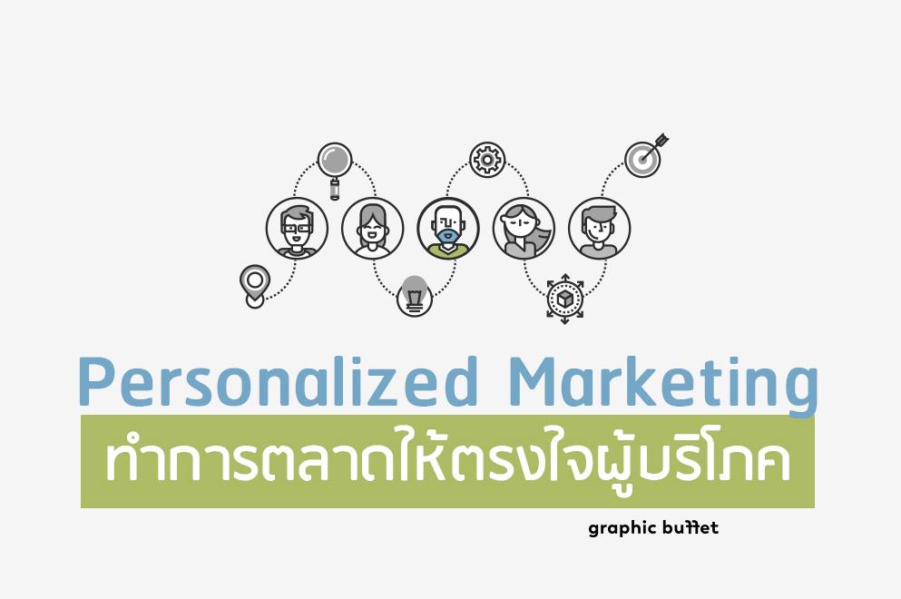 personal 1 Personalized Marketing ทำการตลาดให้ตรง ใจผู้บริโภค