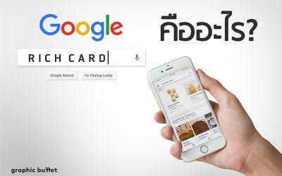 rich card ทำความรู้จักกับ Rich Card ของ Google เพิ่มมากขึ้น