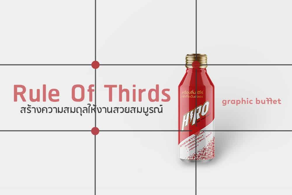 กฎสามส่วน Rule Of Thirds สร้างความสมดุลให้งานสวยสมบูรณ์