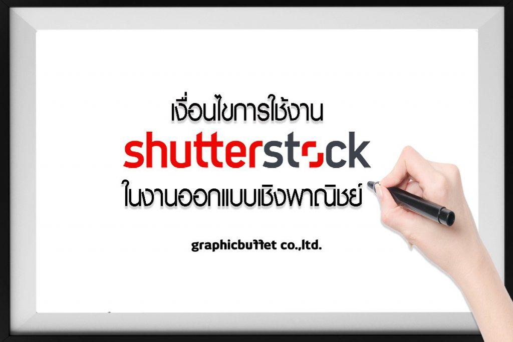 shutt เงื่อนไขการใช้งาน Shutterstock ในงานออกแบบเชิงพาณิชย์