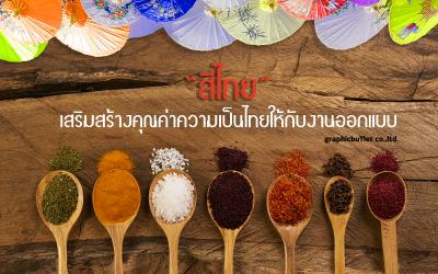 shutterstock 711537442 สีไทย เสริมสร้างคุณค่าความเป็นไทยให้กับงานออกแบบ