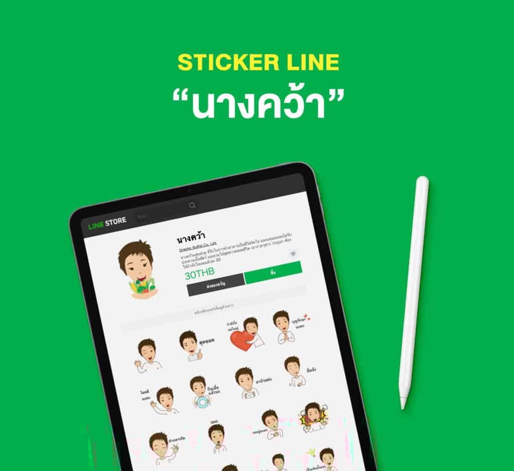 นางคว้า รับออกแบบ Sticker LINE