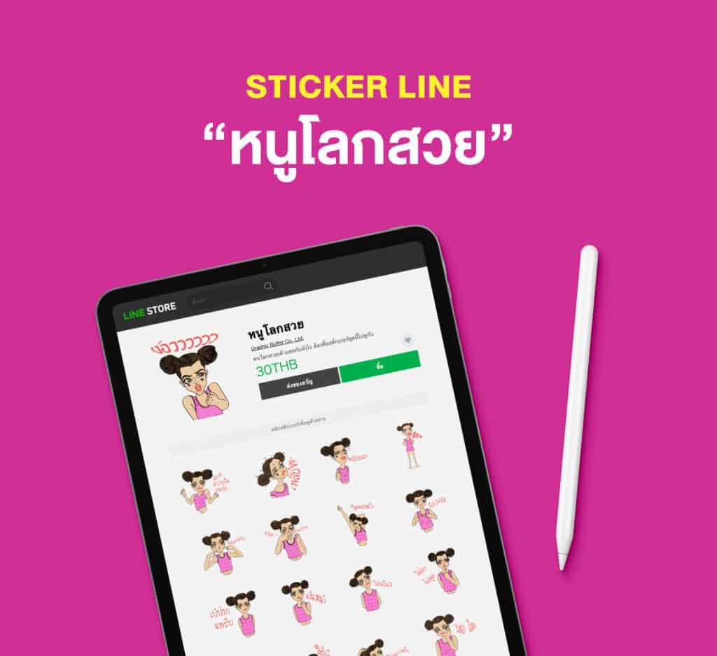 หนูโลกสวย รับออกแบบ Sticker LINE