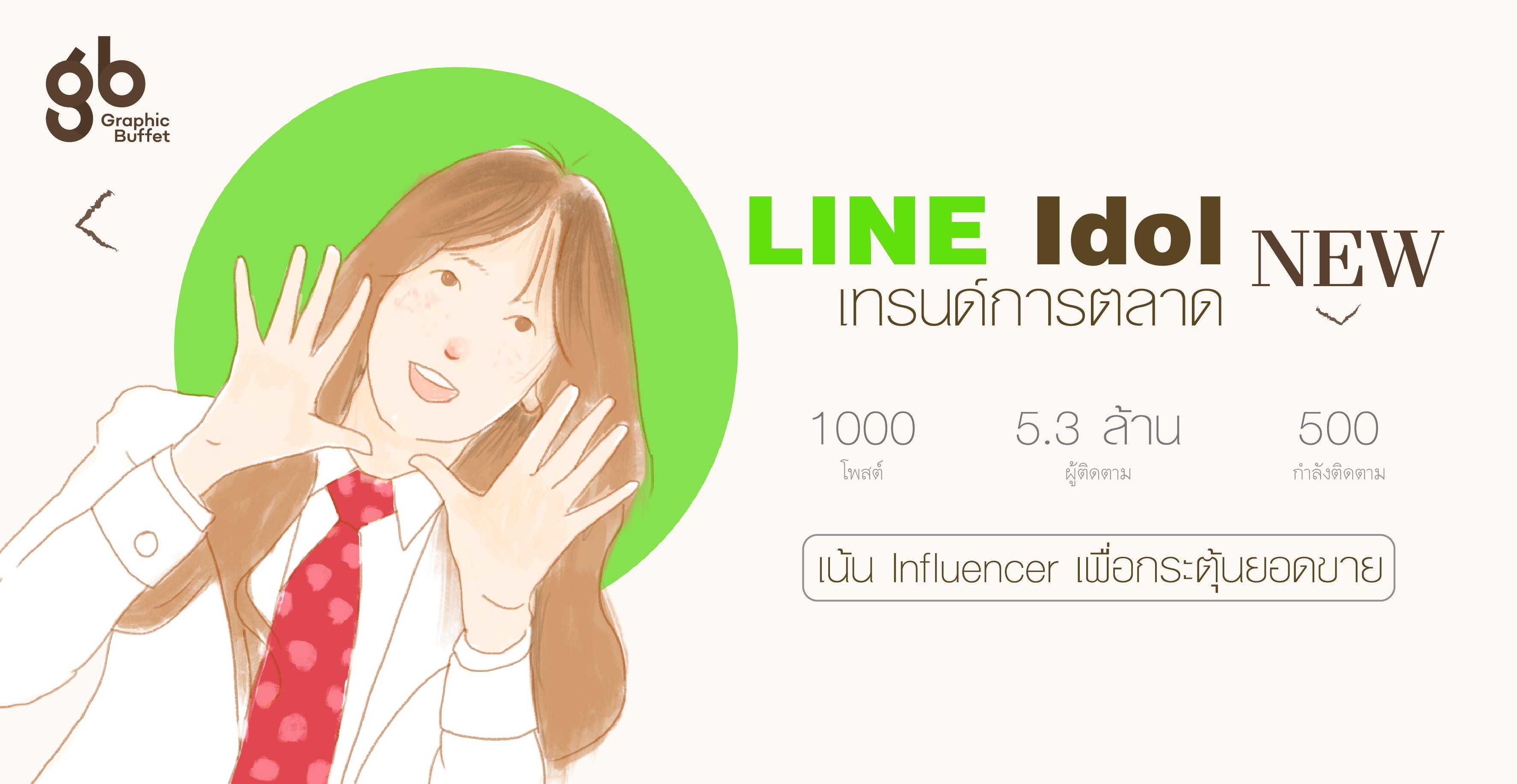 Line-Idol-01